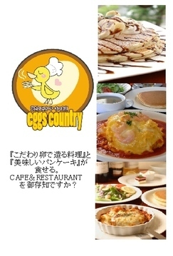 Egg's country 写真1
